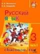 Русский язык 3 кл. Учебник в 2х частях для школ с родным языком